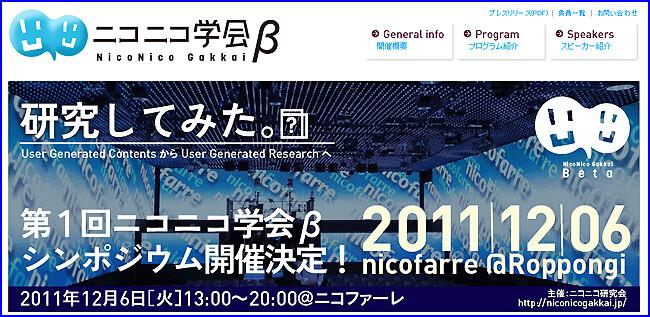 niconicogakkai_01