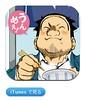 App Store - めしばな刑事タチバナ