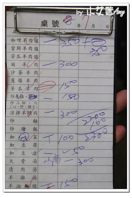 屏東萬丹王品羊肉爐菜單IMG_7011
