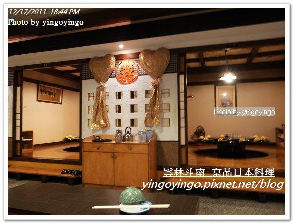 雲林斗南_京品日本料理20111217_R0049790
