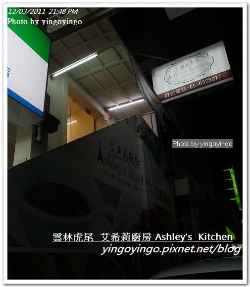 雲林虎尾_艾希莉廚房20111203_R0044387