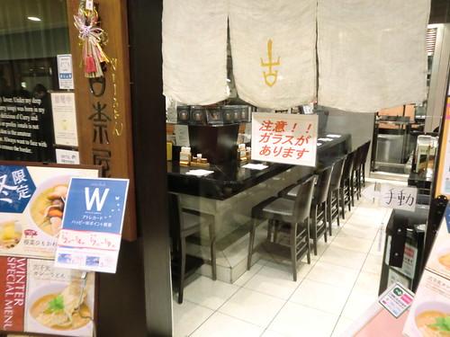 20120108古奈屋-093