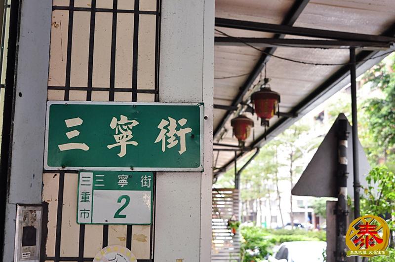三重-上海蛋餅大王-5