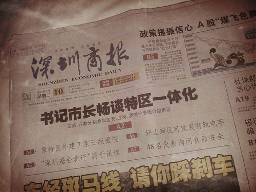 Shenzhen Newspaper - Gift in my hotel room