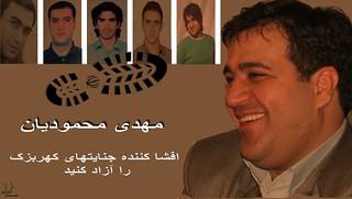 مهدی محمودیان، افشاگر جنایات بازداشتگاه کهریزک، بر اثر ضربوشتم ماموران و بازجویان در زندان بیهوش بی هوش شد