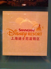 Shanghai Disney Resort coming in 2015!
