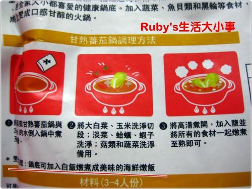 可果美蕃茄湯底 (1)