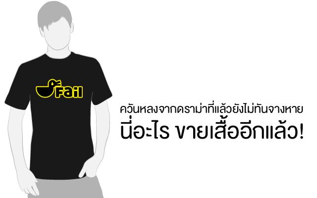 fail-t-shirt