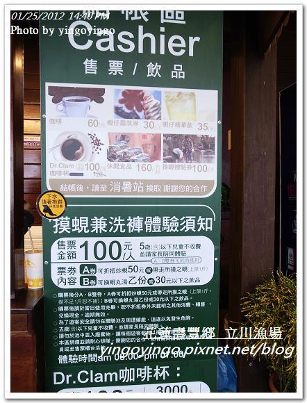 花蓮壽豐_立川漁場20120125_R0050836