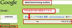 boomerangforgmail