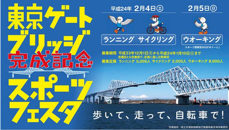 東京ゲートブリッジ完成記念スポーツフェスタ