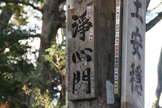 Kuva 浄心門 lähellä Hachiōji. mttakao 高尾山