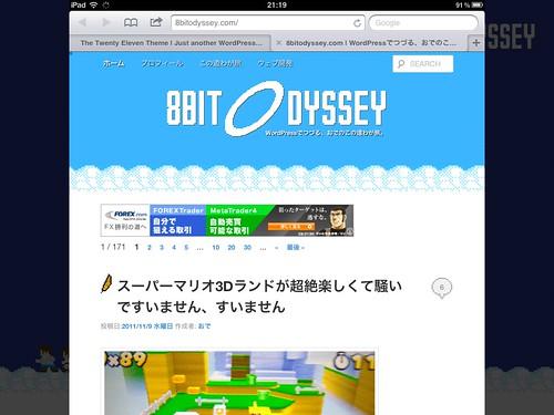 8bitOdyssey を iPad で表示