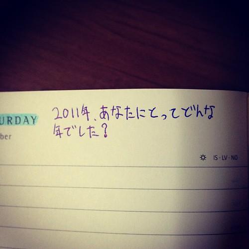 モレスキンの12/31のとこに書いてあったこと。全く忘れてた。購入した時に書いたんだろうな。 #stryh_instagram