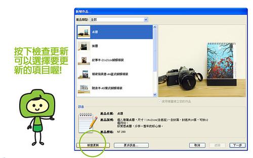 story365相片書平台教學_如何更新