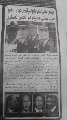 جريدة شعبية في مدينة الحوامدية تعلق على الانتخابات وتصف المجلس العسكري بالحزب الوطني الثاني