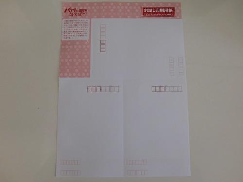 パパっと出せる年賀状 お試し印刷用紙