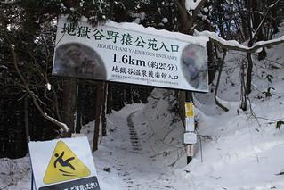 野猿公苑山道入口