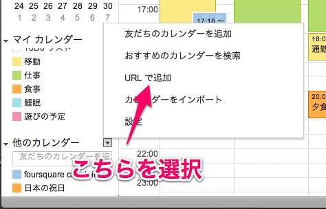 Google カレンダー-1