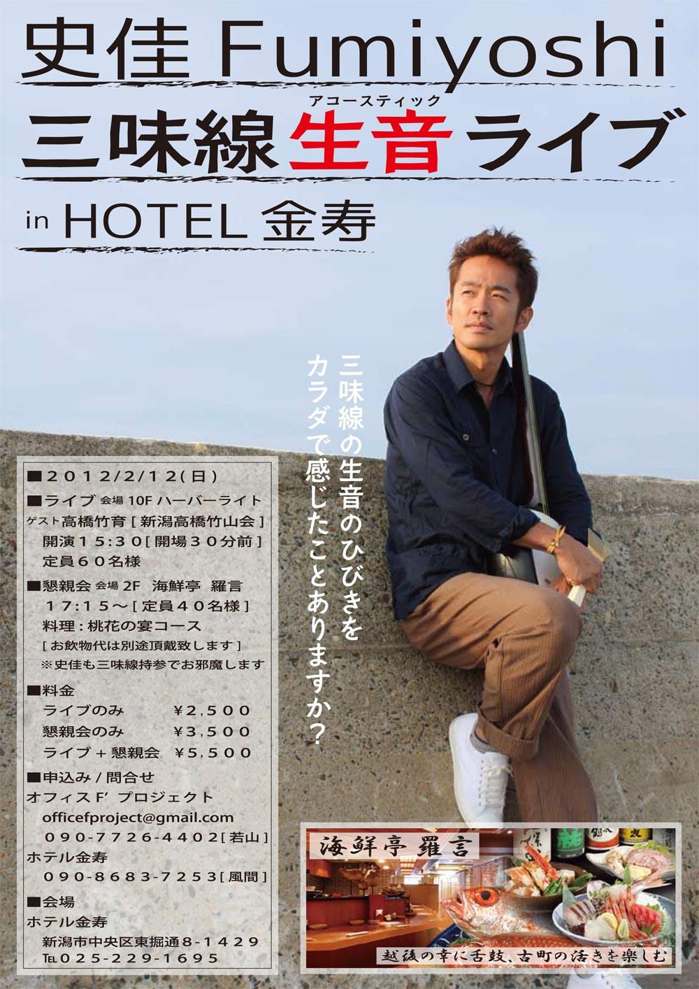 20120212金寿フライヤーn