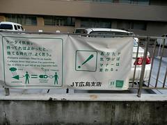 Hiroshima / 広島