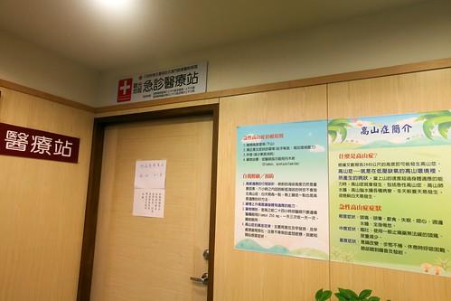 IMG_2738_松雪樓附設的醫療站