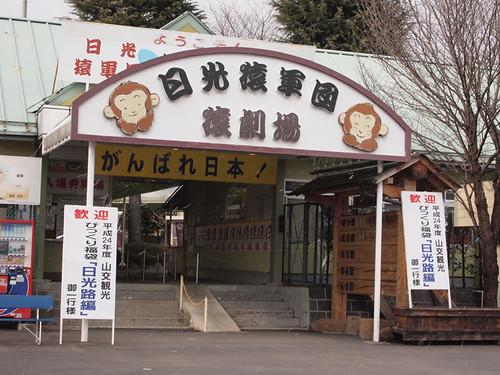 モデルコース② 猿軍団×栗山