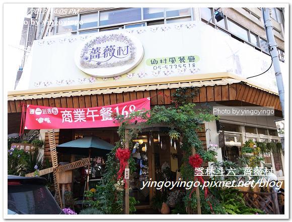 雲林斗六_薔薇村20120205_R0051245