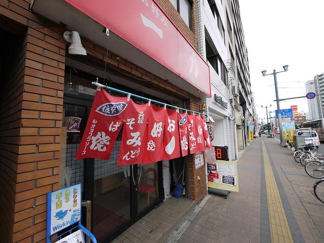Photo:Ichiriki North facing sidewalk view By GetHiroshima