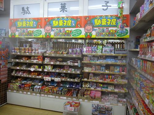 駄菓子屋さん@さくらちゃん(桜台)