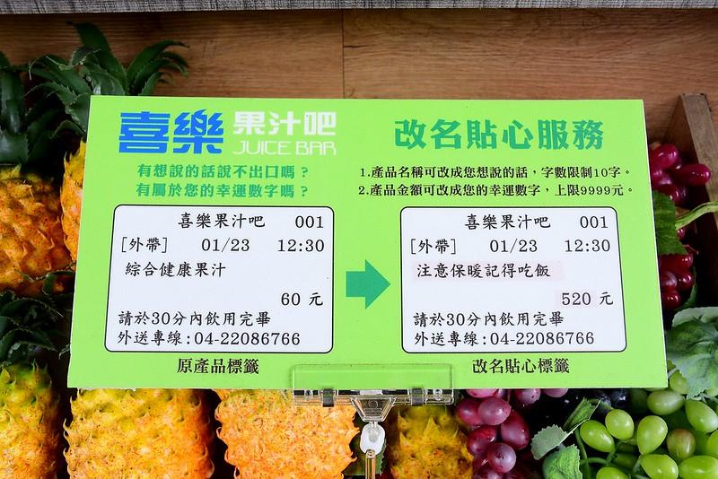 台中果汁喜樂果汁吧飲料店推薦北屯區 (2)