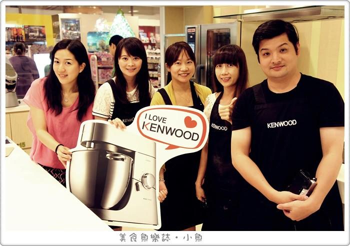 【活動】KENWOOD全能料理機體驗會 @魚樂分享誌