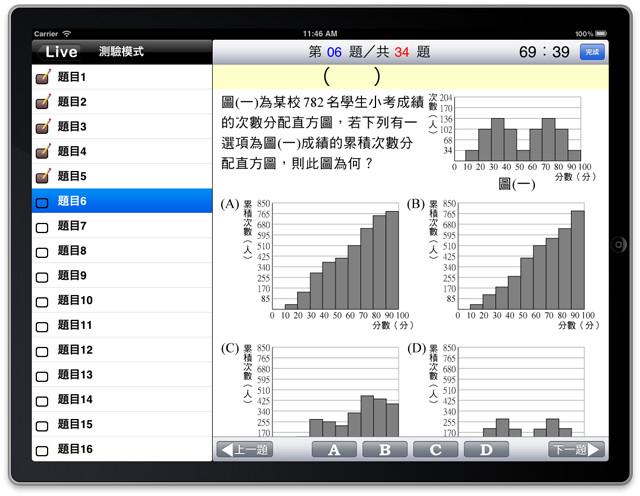 Live iPad App─橫向─操作介面示範