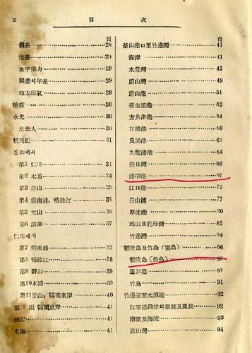 1952 01 『韓国沿岸水路誌』第一巻_8