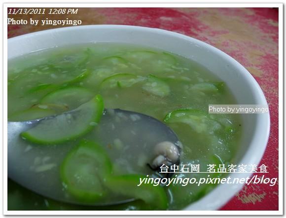台中石岡_茗品客家美食20111113_R0043906