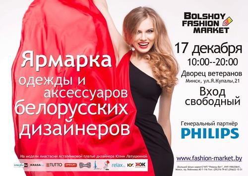 fashion_market_17_12