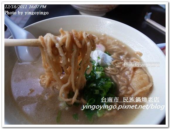 台南市_民族鍋燒老店20111218_R0049821