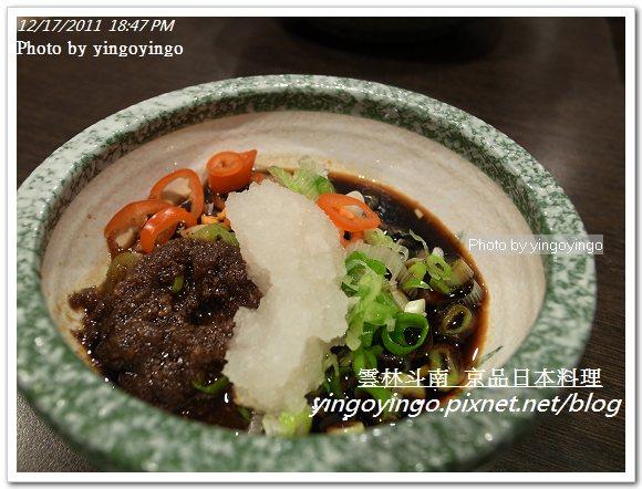 雲林斗南_京品日本料理20111217_R0049794