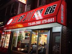 金, 2011-12-23 18:26 - Elmhurst: 三好川菜館(Sweet Yummy House)