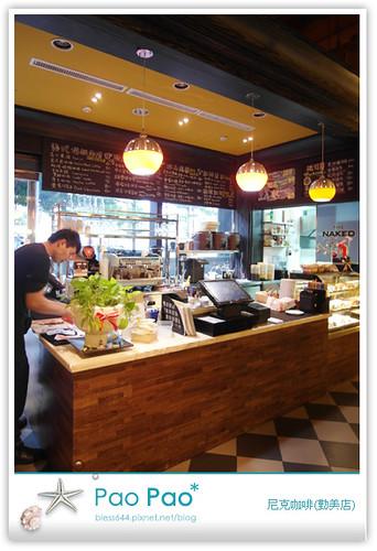 尼克咖啡(勤美店)