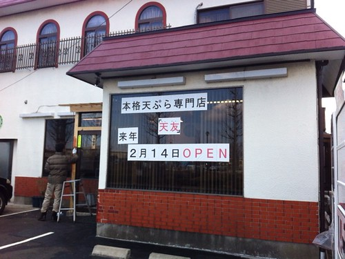 天ぷら専門店にリニューアル