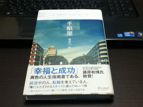 「手紙屋」喜多川泰