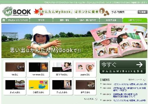 20120111かんたんMyBook-001