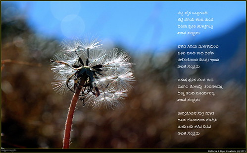 Sankranti Wishes 2012