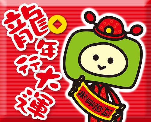 story365相片書平台-小武祝福大家新年快樂
