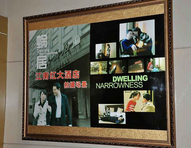 Dwelling Narrowness movie