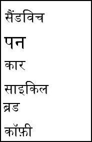 Hindi?