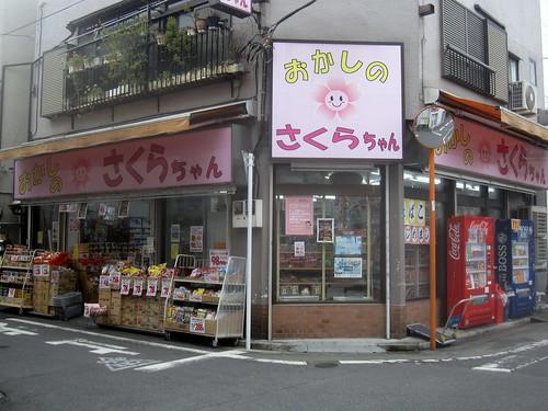 外観@おかしのさくらちゃん(桜台)