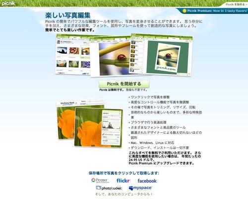 Picnik - ブラウザからオンラインで簡単に写真編集