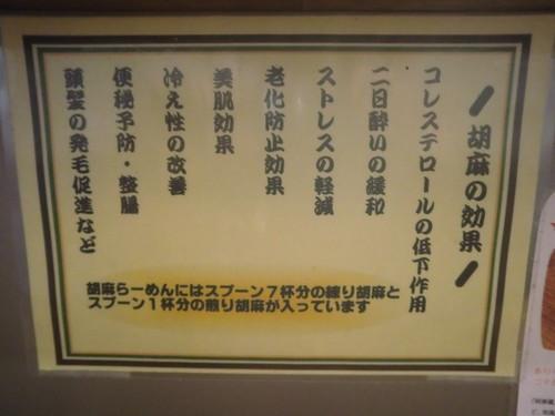拉麺阿修羅20111219-003